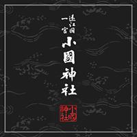 小國神社 トップページ