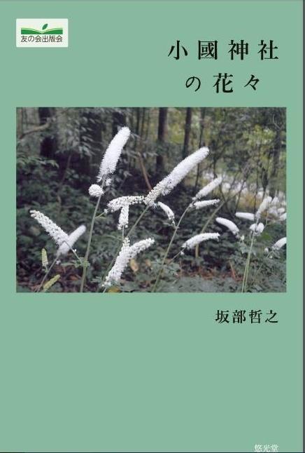 坂部哲之著「小國神社の花々」増補版が発売されました!!■新たに29種類が追加、全260種類が収録されました■