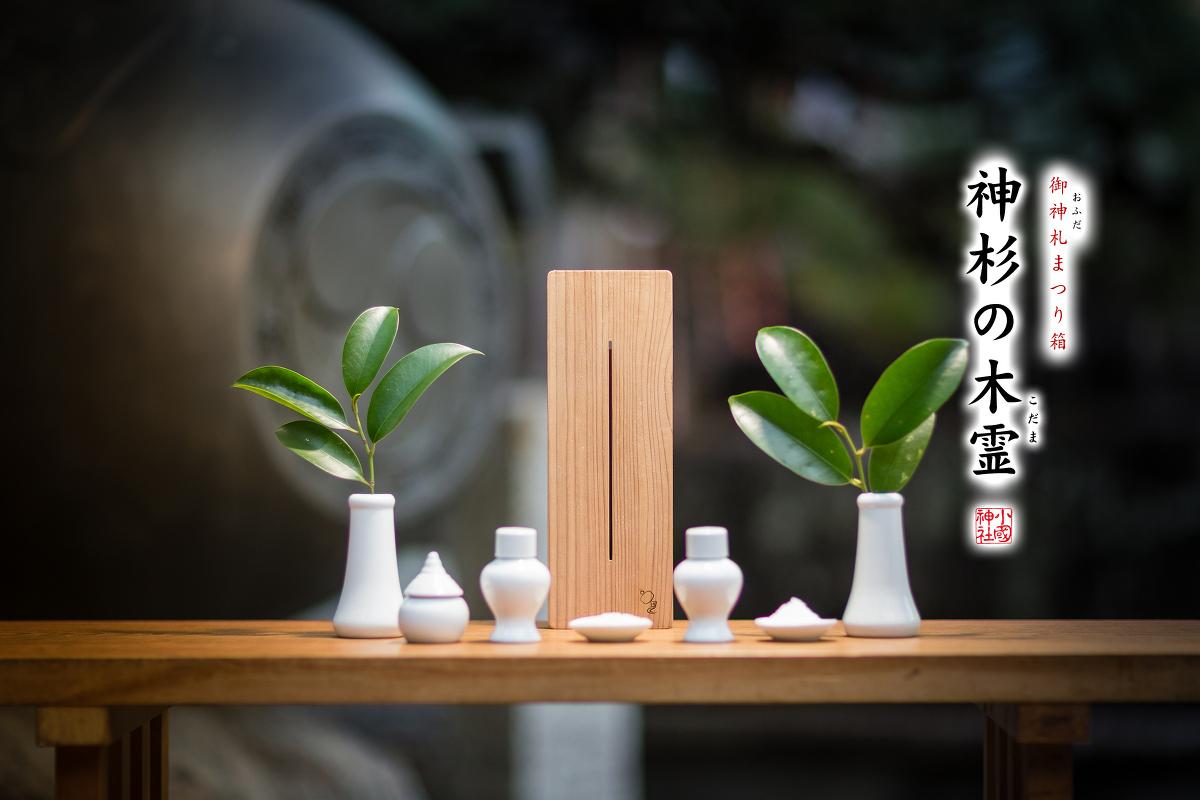 御神札まつり箱『神杉の木霊』の奉製が整いました