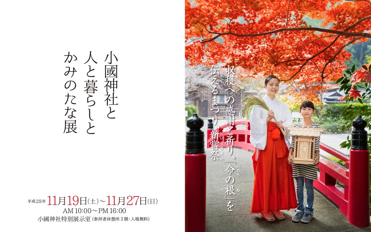 平成28年11月19日(土)~11月27日(日)『小國神社と人と暮らしとかみのたな展』の開催!!!