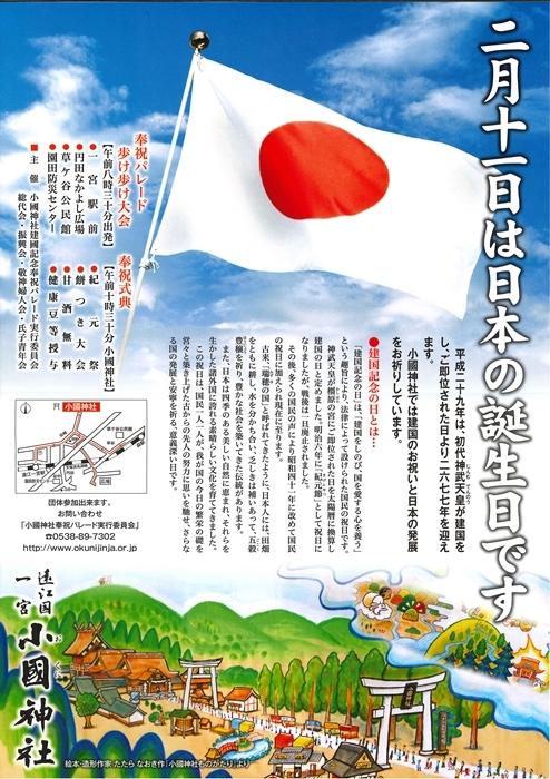 ☆日本の国の誕生日を一緒にお祝いしましょう!!!☆平成29年2月11日紀元祭、建国祭記念奉祝パレードのご案内