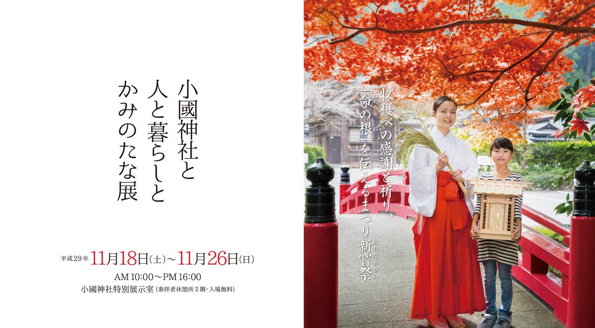 平成29年11月18日(土) ~ 11月26日(日)『小國神社と人と暮らしとかみのたな展』の開催!!!