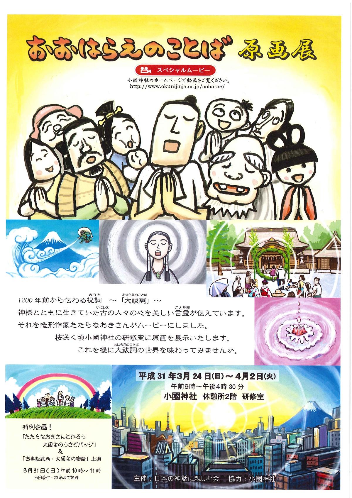 平成31年3月24日(日)~4月2日(日)アニメーション「おおはらえのことば」原画展開催のご案内