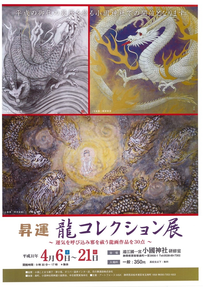 平成31年4月6日(土)~21日(日)「昇運・龍コレクション展」の開催中!!! 主催:アートフォースMK
