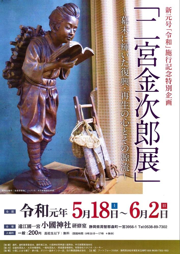 令和元年5月18日(土)~6月2日(日)「二宮金次郎展」の開催!!!主催:アートフォースMK