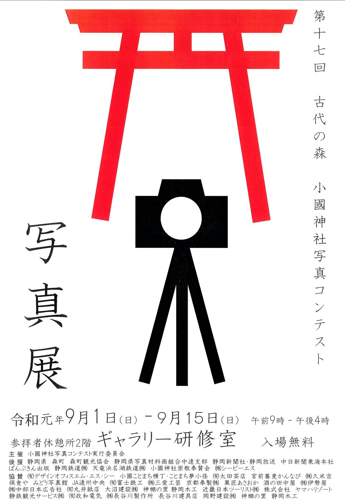 第17回古代の森 小國神社 写真コンテスト 写真展開催のお知らせ 令和元年9月1日(日)~令和元年9月15日(日)(9月3日更新:受賞作品を掲載いたしました。)