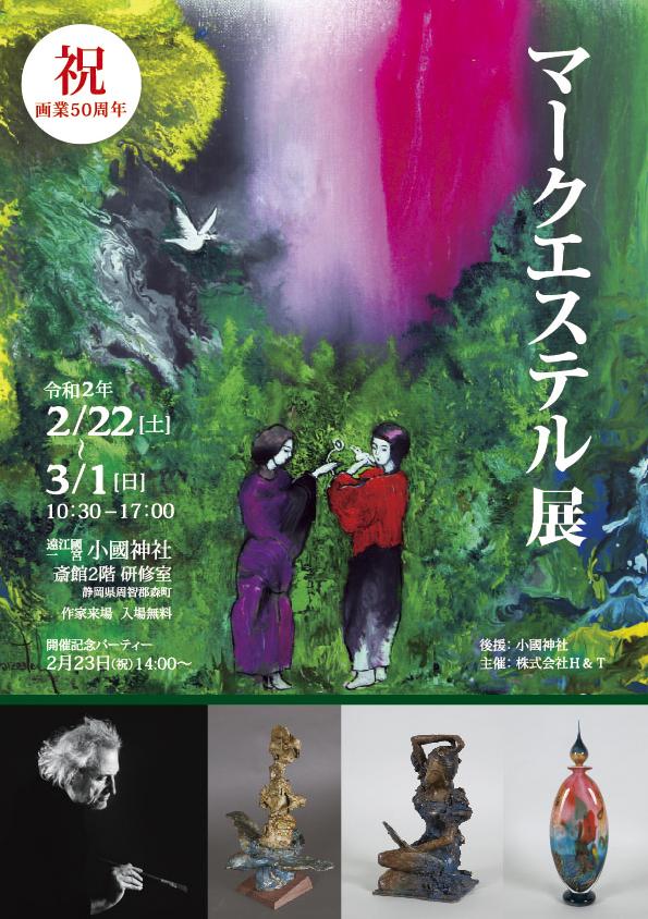 令和2年2月22日~3月1日 「マークエステル展」in 小國神社が開催!!!