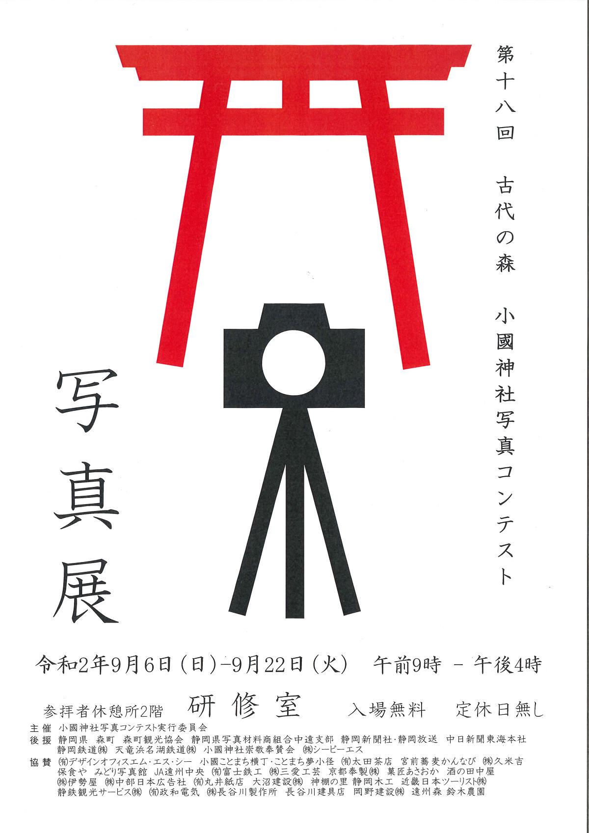 第18回 古代の森 小國神社 写真コンテスト 写真展開催のお知らせ