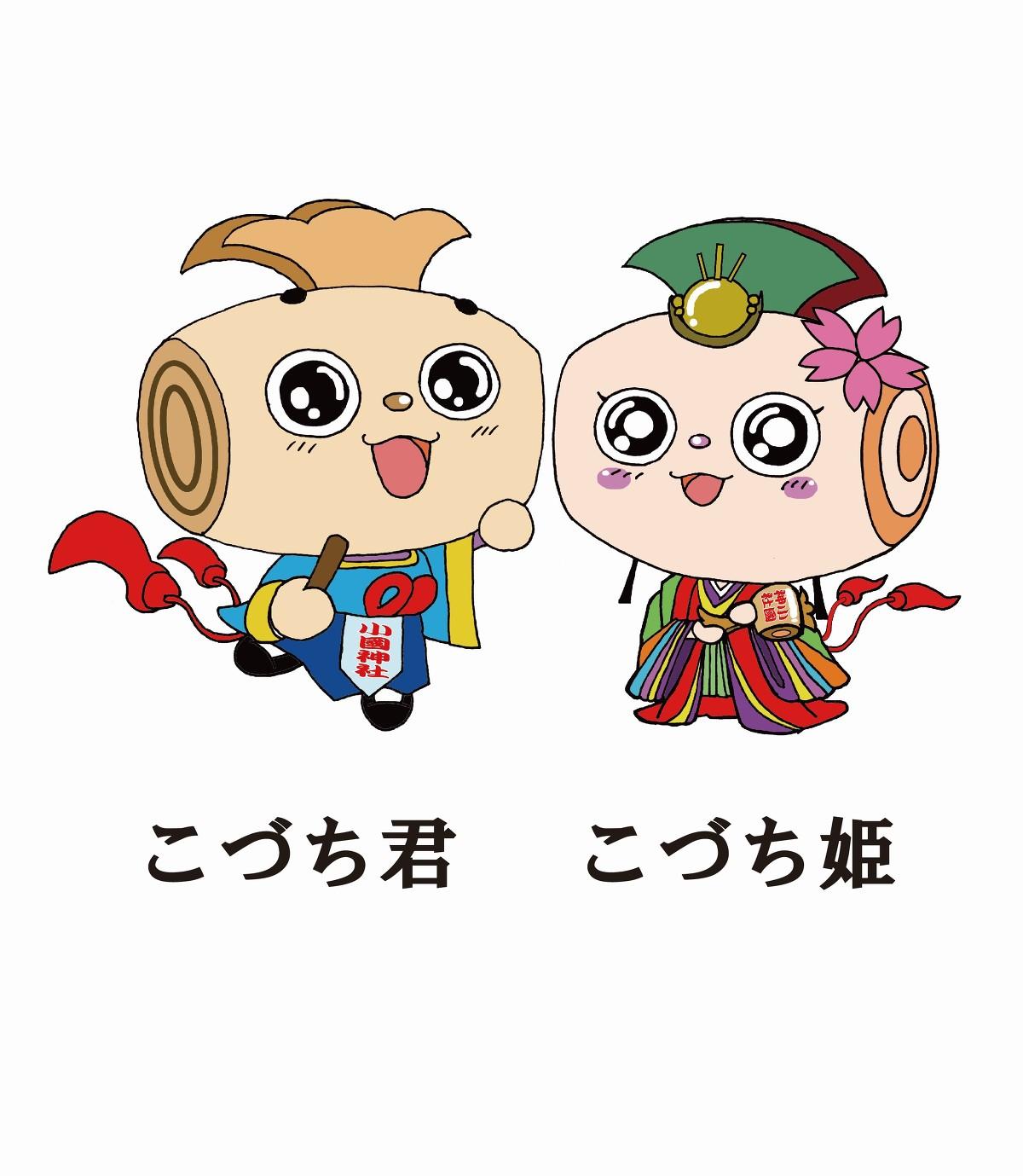 小國神社明神通り縁結び公式キャラクター 「こづち君」 「こづち姫」のL I N Eスタンプが出来上がりました!