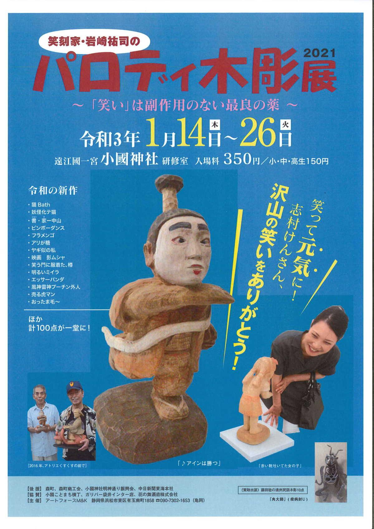 笑刻家・岩崎祐司さんの個展「パロディ木彫展2021」開催!