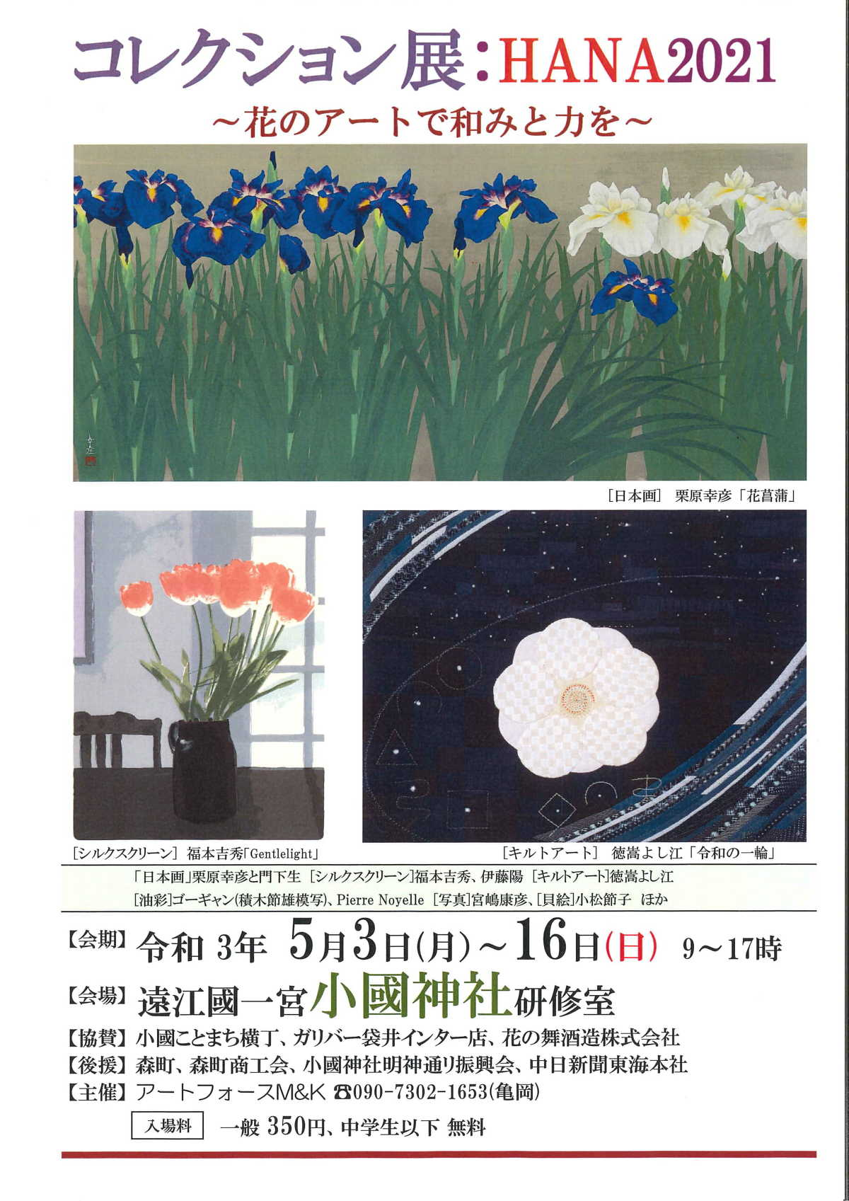 令和3年5月3日(月)~16日(日)「コレクション展:HANA2021」開催!主催アートフォースM&K