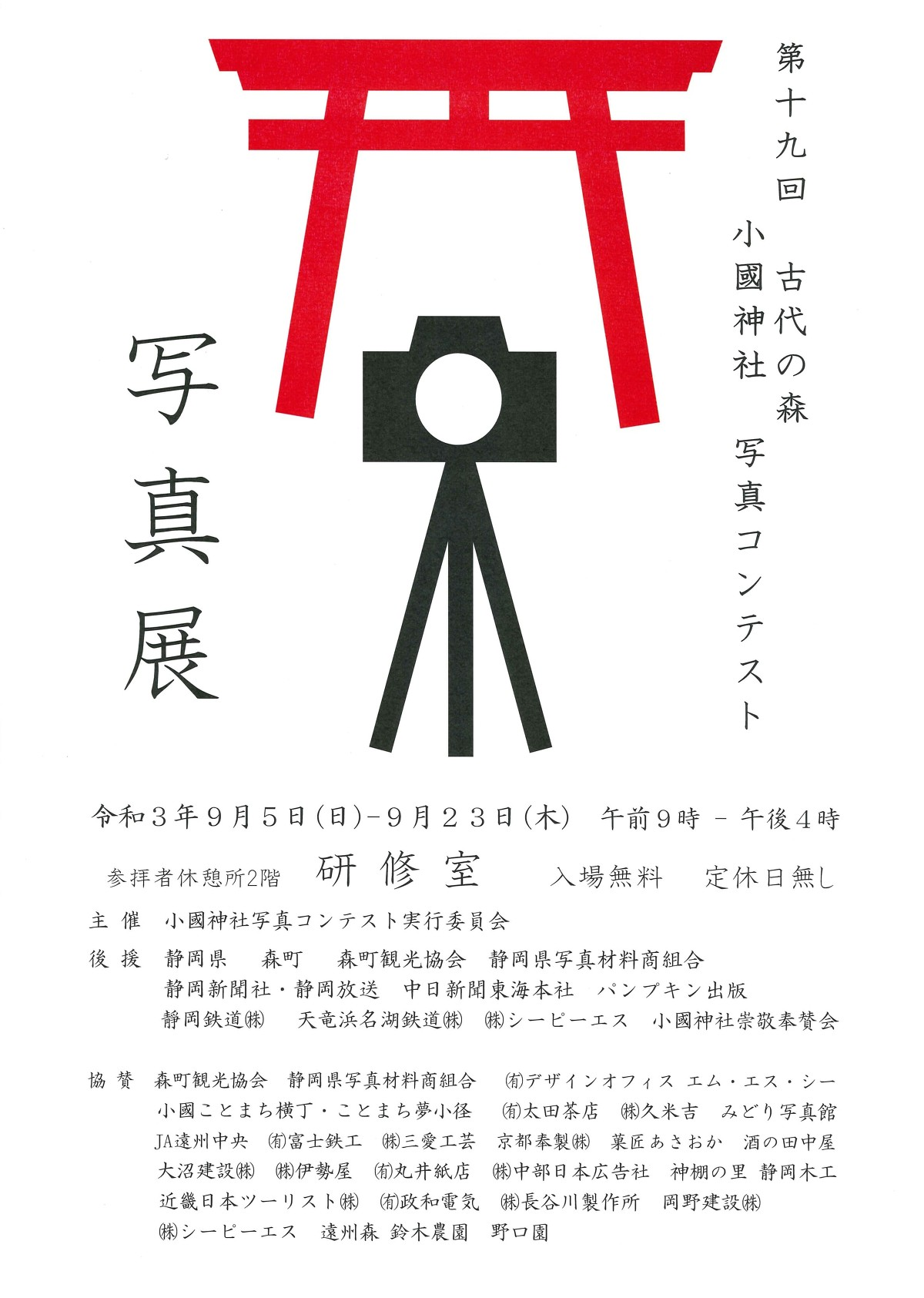 第19回 古代の森 小國神社写真コンテスト 写真展を開催いたします。 令和3年9月5日(日) ~ 9月23日(木)
