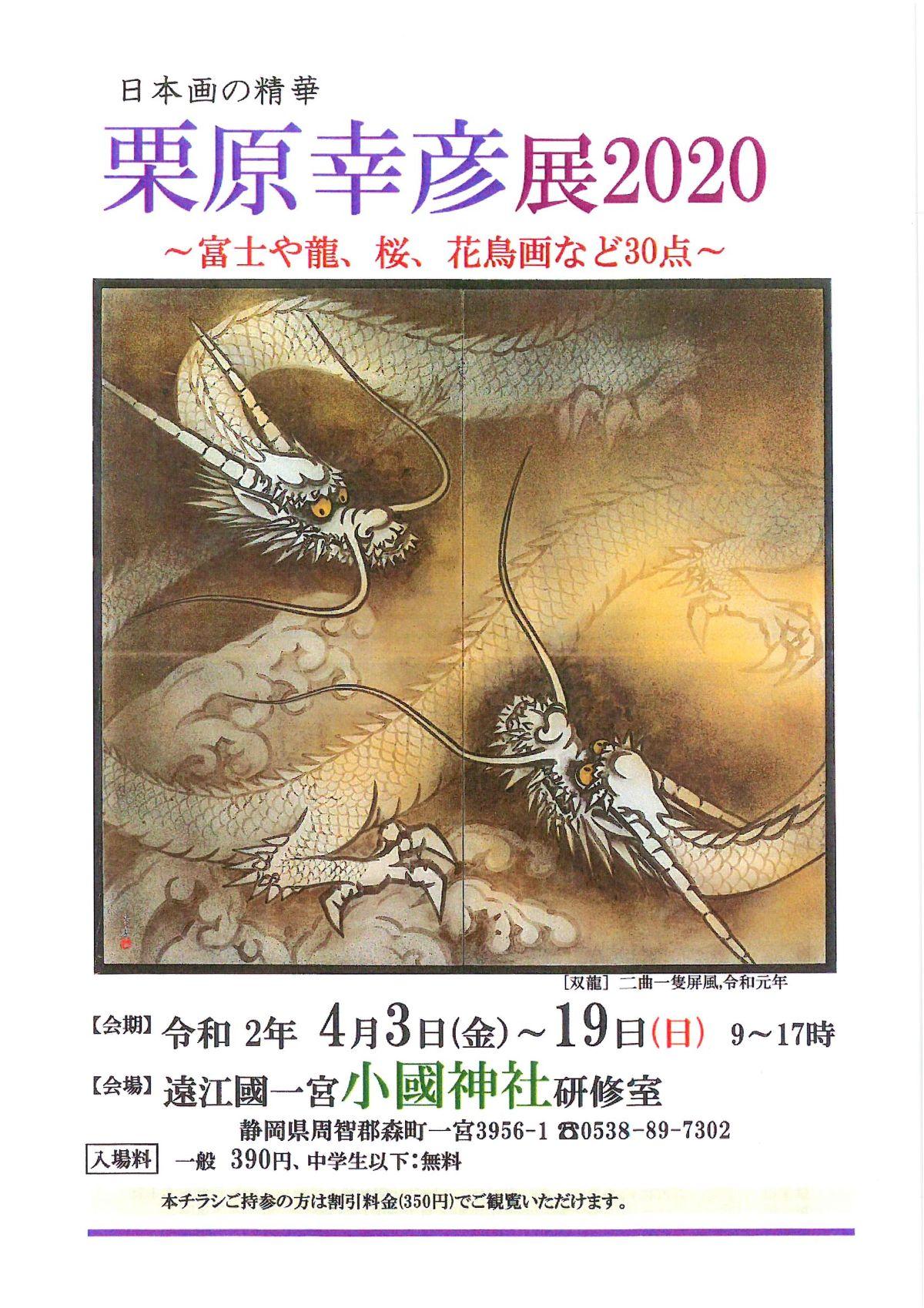 「日本画の精華・栗原幸彦展 2020」の開催!!!!